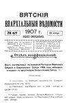Вятские епархиальные ведомости. 1907. №47 (неофиц.).pdf