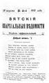 Вятские епархиальные ведомости. 1915. №34 (неофиц.).pdf