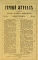 Горный журнал, 1889, №09 (сентябрь).pdf