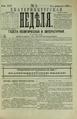 Екатеринбургская неделя. 1892. №05.pdf