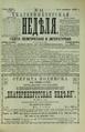 Екатеринбургская неделя. 1892. №44.pdf