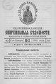 Екатеринославские епархиальные ведомости Отдел официальный N 2 (11 января 1901 г) Год 30.pdf