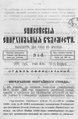 Енисейские епархиальные ведомости. 1891. №04.pdf
