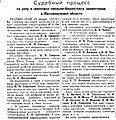 Заседание 28 января Великолукский процесс Известия 29 января 1946 года.jpg