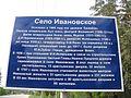 Ивановское (Ермаково).jpg