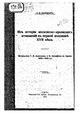 Из истории московско-крымских отношений в первой половине XVII века 1914.pdf