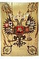 Имперский Герб элемента герба - Коронация мантия императрицы Марии Федоровны, 1896.jpg