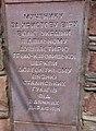 Напис на пам'ятнику-погрудді Йосифа-Йосафата Білана.jpg
