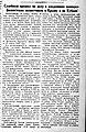 Открытие Севастопольского процесса Известия 267 13 ноября 1947 года.jpg