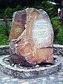 Пам'ятний знак засновнику Кременецького ботанічного саду.jpg