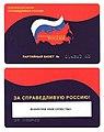 Партийный билет Справедливой России.jpeg