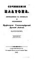 Платон-Карпов-1-2.pdf