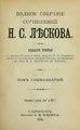 Полное собрание сочинений Н. С. Лескова. Т. 17 (1903).pdf
