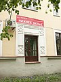 Россия, Карелия, Петрозаводск, Центр, дверь, 12-45 12.06.2008 - panoramio.jpg