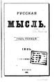 Русская мысль 1880 Книга 07.pdf