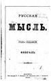 Русская мысль 1886 Книга 02.pdf