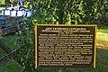 Садиба селянина-середняка DSC 0378.jpg