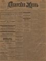 Сибирская жизнь. 1901. №119.pdf