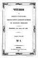 Чтения в Императорском Обществе Истории и Древностей Российских. (Заседание 1847-05-31).pdf