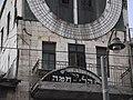 שעון השמש של בית הכנסת זהרי חמה ברחוב יפו.JPG