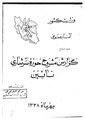 گزارش مشروح حوزه سرشماری نائین، ۱۳۳۸.pdf