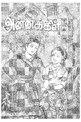 அன்னக்கிளி (வல்லிக்கண்ணன்).pdf
