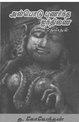 அன்பொடு புணர்ந்த ஐந்திணை (நெய்தல்).pdf