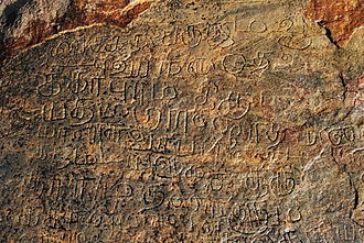 Krishnadevaraya - Tamil inscription of Krishnadevaraya, Severappoondi