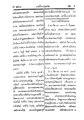 พระราชพิธีฉัตรมงคล วันที่ 5 เดือน 12 ศักราช 2429.pdf