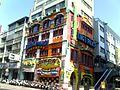 一中街一家顏色鮮豔的店 - panoramio.jpg