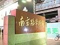 上海市南京路步行街 - panoramio.jpg