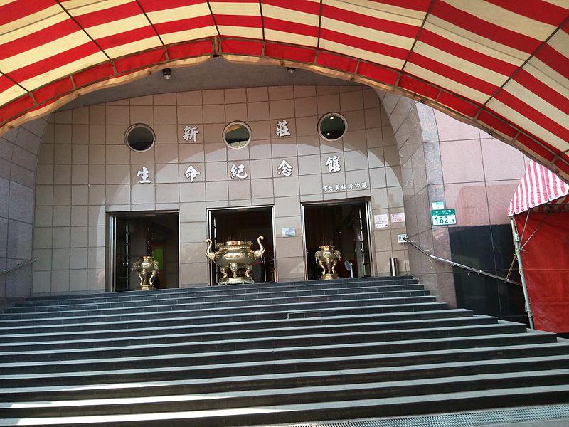 File:新莊生命紀念館-大門.jpg