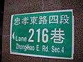 東區巷牌 - panoramio.jpg