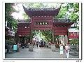 江南贡院 - panoramio.jpg