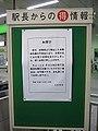 駅長からの得情報 2007 お詫び 自動改札機の不具合 (1563071103).jpg