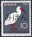 12th International Congress on bird Preservation Stamp.JPG