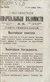 1892. Смоленские епархиальные ведомости. № 19.pdf
