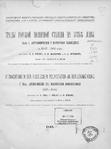 1895YurgensLenamundungExpedition.png
