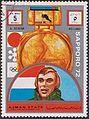 1972 stamp of Ajman Schenk.jpg