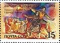 1991 CPA 6361.jpg