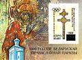 1993. Stamp of Belarus 0044a.jpg