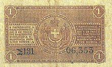 1 Ionian drachma, 1885, type b, back view.jpg
