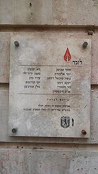 2001 Ben Yehuda Street Bombings Memorial Plaque.jpg