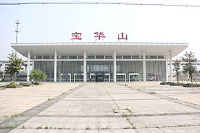 201604 Facade of Baohuashan Railway Station.JPG