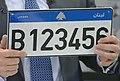 2017 Lebanese License Plate.jpg