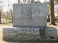 20180419 A monument of Tanaka Shizu's birth place(Back side).jpg
