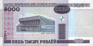 5000-rubles-Belarus-2000-f