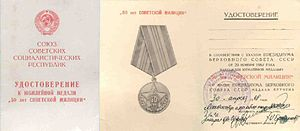"""Jubilee Medal """"50 Years of the Soviet Militia"""" - Award document of the Jubilee Medal """"50 Years of the Soviet Militia"""" (cover and inside pages)"""