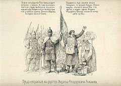 53 History of the Russian state in the image of its sovereign rulers.jpg