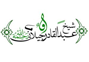 Abdul-Qadir Gilani - Abdul-Qadir Gilani's name in Arabic calligraphy